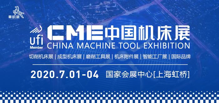 上海國家會展中心宣布復展:華機展-CME中國機床展