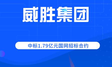 威勝控股附屬公司中標1.79億元國網招標合約