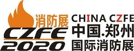 責任!擔當!使命!——河南省|CZFE2020鄭州消防展