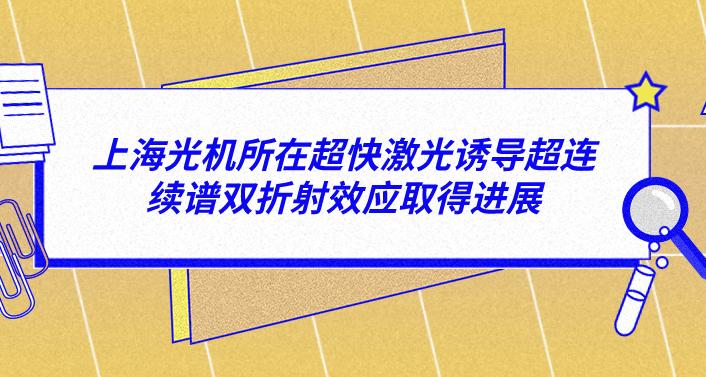 上海光機所在超快激光誘導超連續譜雙折射效應取得進展
