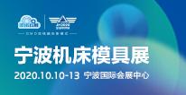 �?6届中国模具之都博览会(宁波机床模具展�?/></a><span><a href=
