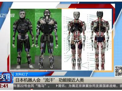 """日本机器人会""""流汗""""功能接近人类"""