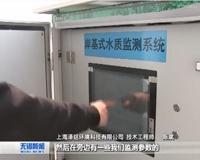 江苏无锡安装水质监测系统 加强对水质监管