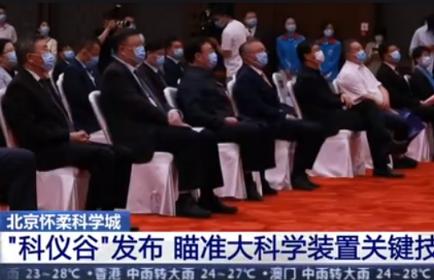 """北京懷柔科學城""""科儀谷""""發布 瞄準大科學裝置關鍵技術"""