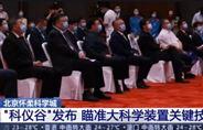 """北京怀柔科学城""""科仪谷""""发布 瞄准大科学装置关键技术"""