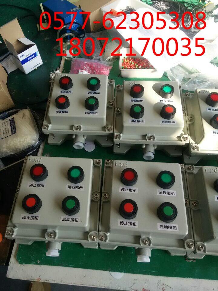 二、BZC81-A2B1K1L防爆接线现场电机操作柱 通风机机旁使用产品特点: 1.外壳采用铝合金压铸成型,表面高压静电喷塑,不锈钢外露紧固件; 2.具有防水、防尘等性能; 3.按钮、开关、指示灯、电流表等组成多功能,由用户自由选择; 4.内装防爆元件引进德国技术生产、美观精致、经久耐用; 5.