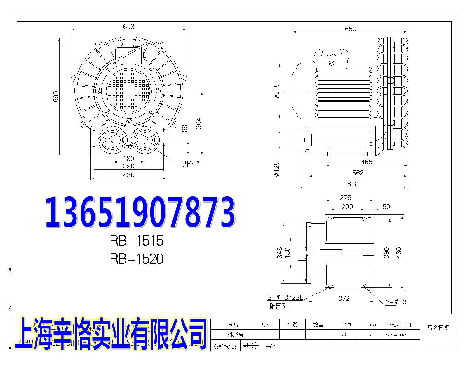 rb-1515全风环形鼓风机的结构
