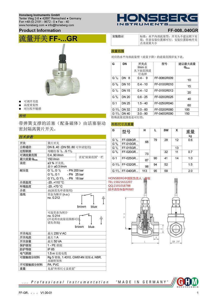 油流量开关--比泽尔bitzer半封闭式螺杆压缩机压缩机油流量监测