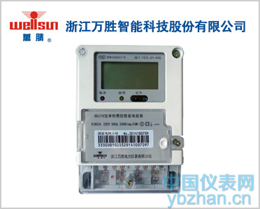 2级单相费控智能电能表(模块-远程-开关内/外置) ddzy6-m