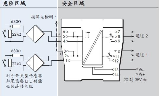 海湾8319模块代安全栅接线图