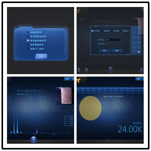 黄金检测仪EXF9600S软件界面图