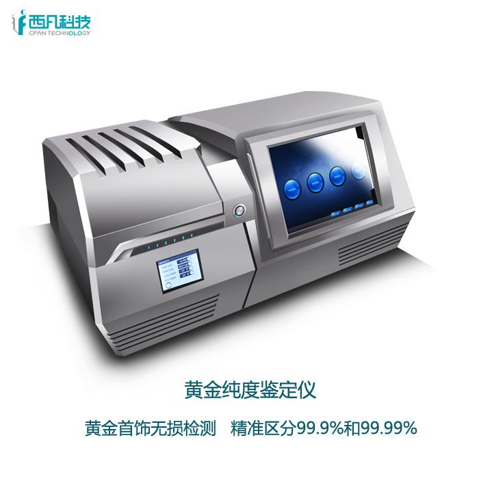 X荧光光谱分析仪EXF9600
