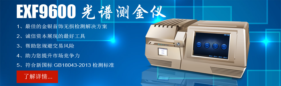 EXF9600黄金测试仪