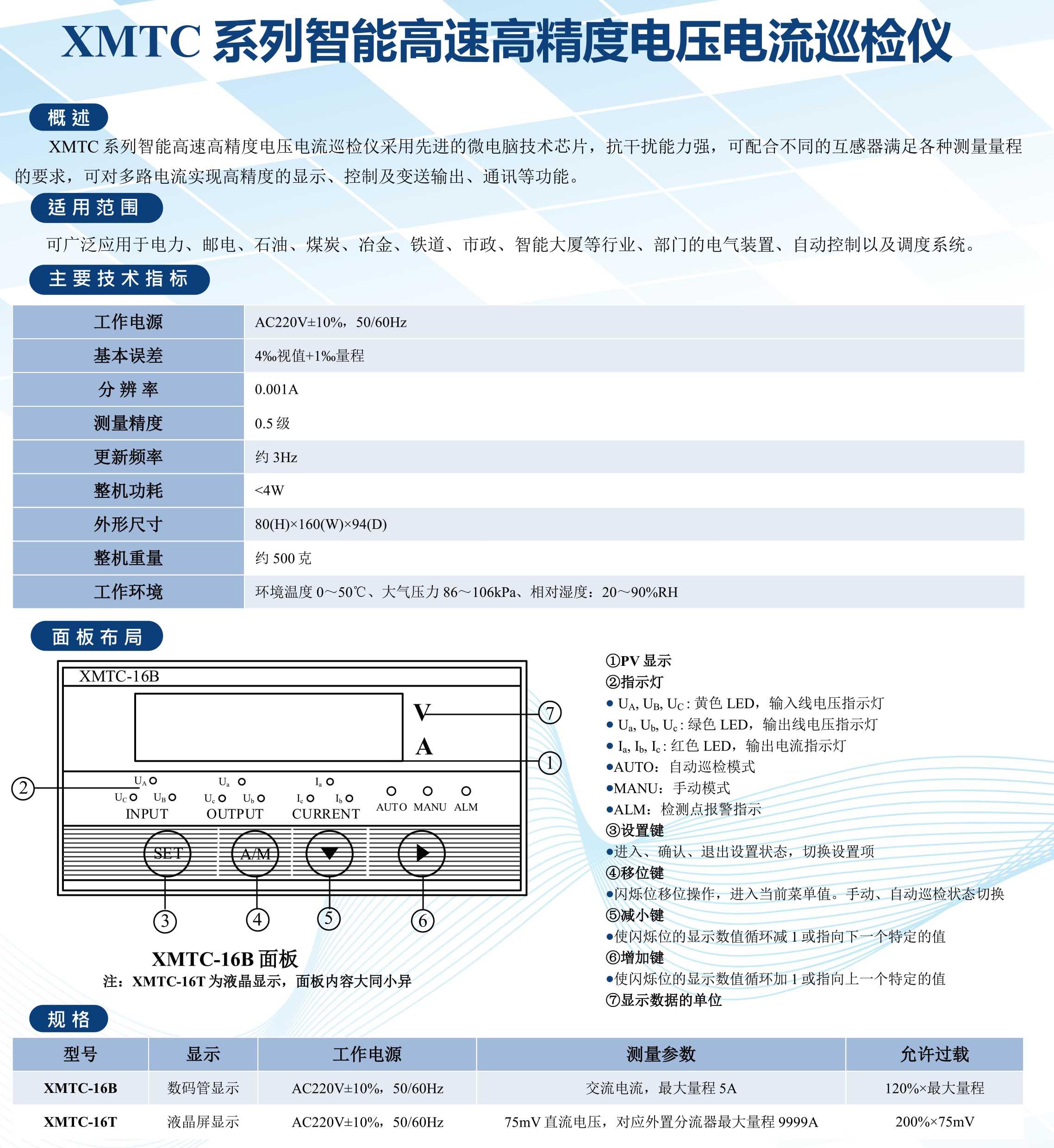 xmtc-智能高速高精度电压电流巡检仪