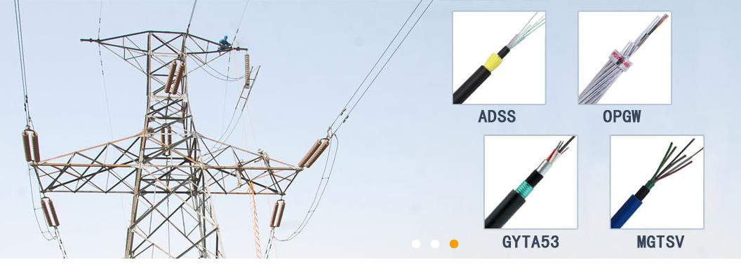 ADSS光缆厂家