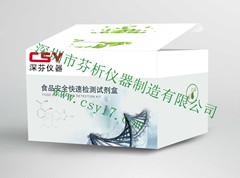 孔雀石绿检测试剂盒