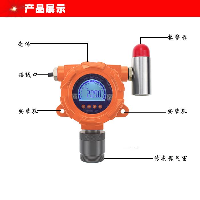 固定式臭氧浓度检测报警仪