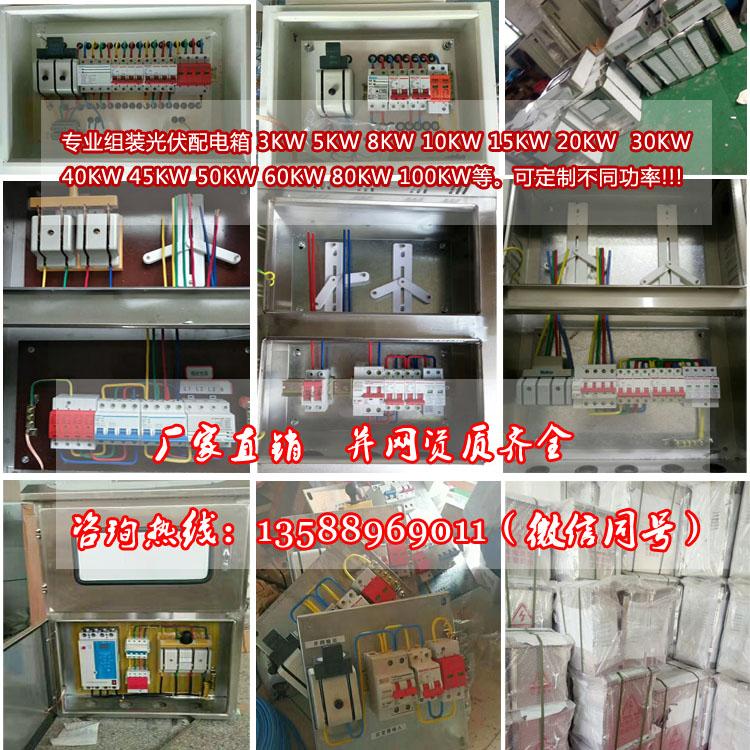 配电箱,可定制不同功率,不锈钢箱体5kw,10kw,15kw,20kw,30kw,40kw.