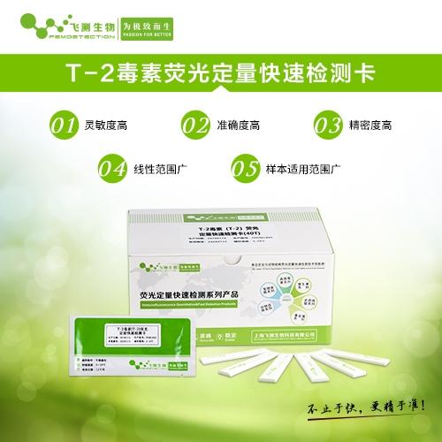 T-2毒素检测卡