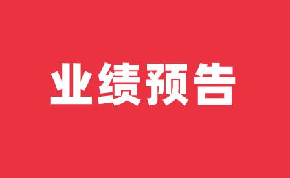 汉威科技预计上半年净利润为1.13亿元-1.3亿元