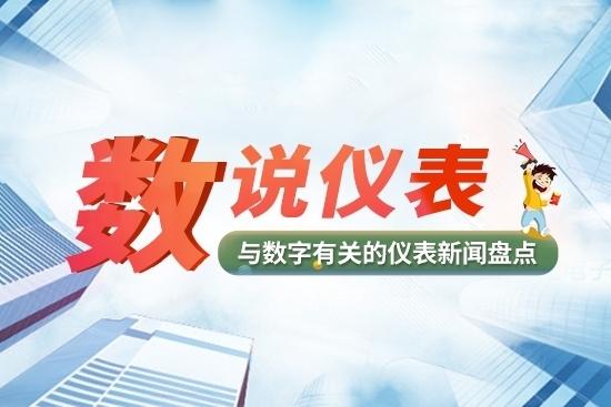 【数说仪表】1-5月仪器仪表制造业投资增长2.3%