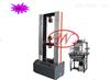 WDW全自动电子式冰刀拉力试验机厂价出售