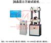 WE液晶显示液压万能材料试验机全国统一批发价