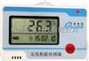 GS-W10无线温度采集器