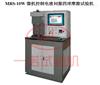 MRS-10W供应促销款微机控制四球摩擦磨损试验机