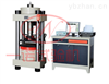 YAS*供应2000KN电液式数显压力试验机价格
