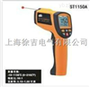 ST1150A红外测温仪