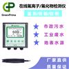 电镀用水氟离子检测仪,氟化物测量浓度仪